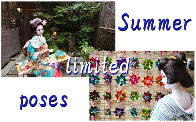 Summer limited poses will finally begin.