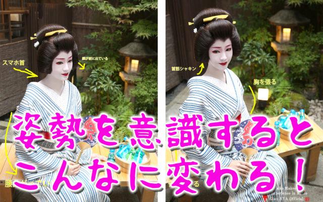 舞妓体験、芸妓体験の時に決まる!!撮影ポーズの姿勢のコツをご紹介♡