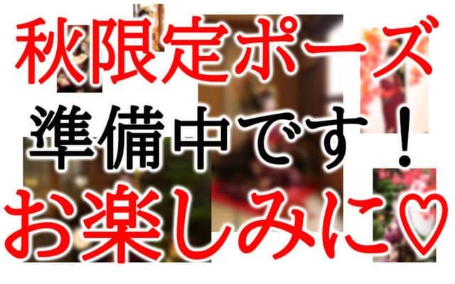 告知♡秋の限定ポーズを準備中です(^^)/