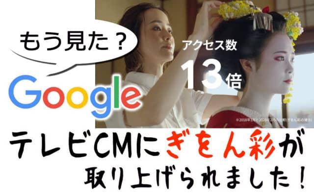 GoogleテレビCMにて舞妓体験処 ぎをん彩が取り上げられました☆